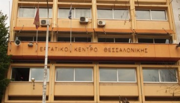 Το Εργατικό Κέντρο Θεσσαλονίκης κατηγορεί το ΠΑΜΕ για τραμπουκισμό