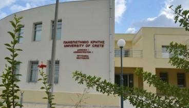 Στην Κρήτη το καλύτερο πανεπιστήμιο της Ελλάδας