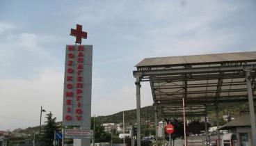 "To νοσοκομείο ""Παπαγεωργίου"" αναζητά επετειακό λογότυπο"