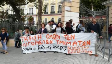 Θεσσαλονίκη: Διαμαρτυρία στο ΥΜΑΘ για την κατάργηση τμημάτων στα ΕΠΑΛ
