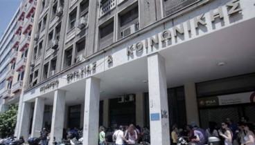 Διαψεύδει δημοσίευμα για «σύνταξη στα 70» το υπουργείο Εργασίας