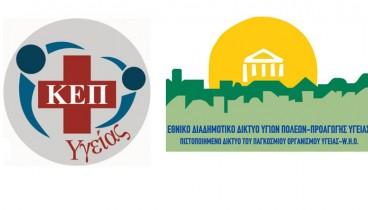 Ξεκίνησε η λειτουργία του ΚΕΠ Υγείας στο δήμο Παύλου Μελά