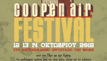 Θεσσαλονίκη: Ξεκινά το 1ο Φεστιβάλ Συνεργατισμού στο κατειλημμένο εργοστάσιο της ΒΙΟ.ΜΕ