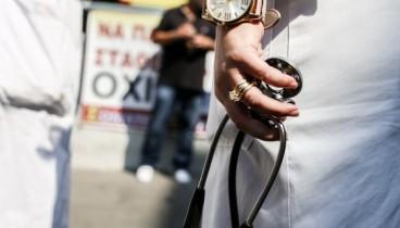 Απεργούν σήμερα και αύριο οι γιατροί στα πολυϊατρεία