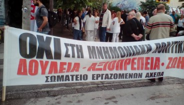Συγκέντρωση εργαζομένων του ΑΧΕΠΑ στο υπουργείο Μακεδονίας-Θράκης