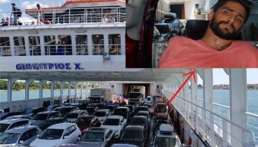 Μετά την καταγγελία του Δημήτρη Αντωνίου από τη Θεσσαλονίκη, αλλάζουν τα μέτρα για άτομα με ειδικές ανάγκες σε πλοία