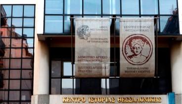 Δύο νέοι κύκλοι στο ανοικτό πανεπιστήμιο του δήμου Θεσσαλονίκης