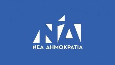 ΝΔ: «Σας βλέπουν, κύριε Τσίπρα»
