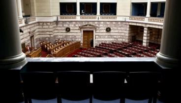 Ποιοι βουλευτές ορίστηκαν μέλη της επιτροπής αναθεώρησης του συντάγματος
