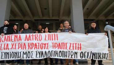 Διαμαρτυρία κατά των πλειστηριασμών σήμερα στη Θεσσαλονίκη