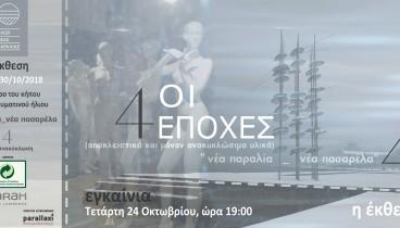 """Θεσσαλονίκη: """"Οι 4 εποχές"""""""