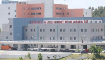 Απέχουν από τα καθήκοντά τους οι γιατροί και οι νοσηλευτές του Νοσοκομείου Καβάλας