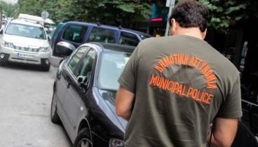ΚΕΔΕ: Όχι στον εμπαιγμό και την ομηρία των πρώην δημοτικών αστυνομικών