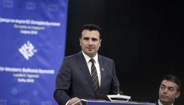 Ξεκινά η διαδικασία αναθεώρησης του Συντάγματος στην ΠΓΔΜ