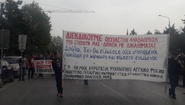 Πορεία φοιτητών στο κέντρο της Θεσσαλονίκης