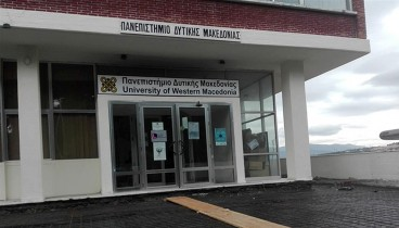 Ποιος κρύβεται πίσω από τις καθυστερήσεις στη συνένωση Πανεπιστημίου και ΤΕΙ Δ. Μακεδονίας