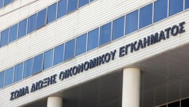Επιδοτήσεις εκατομμυρίων για έργα που δεν έγιναν στην Κ. Μακεδονία αποκάλυψε το ΣΔΟΕ