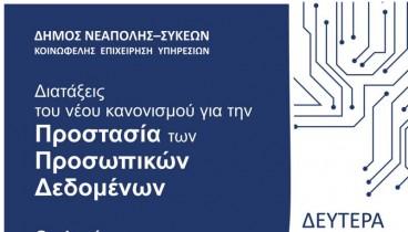 Ημερίδα για τον νέο κανονισμό προστασίας προσωπικών δεδομένων από το δήμο Νεάπολης - Συκεών