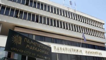 Δωρεάν μαθήματα ποντιακών στο Πανεπιστήμιο Μακεδονίας