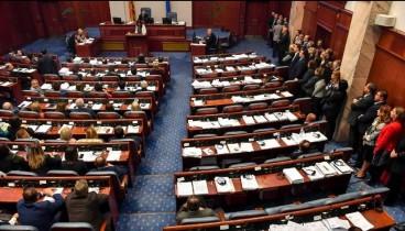 Κατατέθηκαν στη Βουλή των Σκοπίων τα  τελικά κείμενα των τροπολογιών του Συντάγματος
