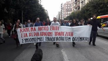 Συγκέντρωση κατά του Thessaloniki Summit στην Καμάρα