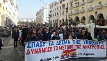 Ολοκληρώθηκαν οι συγκεντρώσεις στη Θεσσαλονίκη (photos)