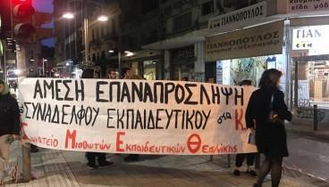 Θεσσαλονίκη: Παράσταση διαμαρτυρίας εκπαιδευτικών