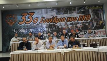 Τα αποτελέσματα στις εκλογές του Εργατικού Κέντρου Θεσσαλονίκης