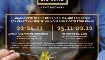 Η γιορτή για την κουλτούρα του καλού ποτού και φέτος στη Θεσσαλονίκη
