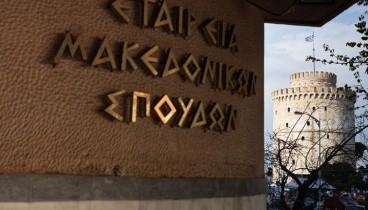 Η αποτίμηση της συμφωνίας των Πρεσπών από την Εταιρεία Μακεδονικών Σπουδών