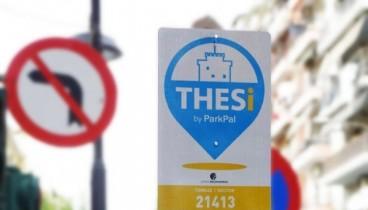 Δήμος Θεσσαλονίκης: Δεν θα αυξηθούν τα τέλη στάθμευσης οχημάτων το 2019