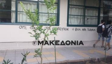 Δημόσια συζήτηση για τα γκράφιτι απόψε στο Πειραματικό