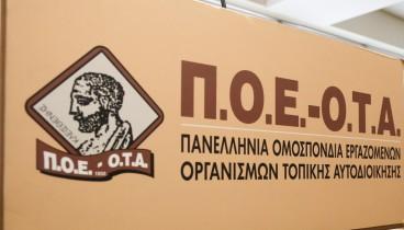Διαψεύδει η ΠΟΕ-ΟΤΑ οποιαδήποτε ανάμειξη στην επίθεση με μπογιές στα γραφεία της ΚΕΔΕ