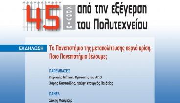 Θεσσαλονίκη: Εκδήλωση του Συλλόγου Αποφοίτων του ΑΠΘ για τα 45 χρόνια από την εξέγερση του Πολυτεχνείου