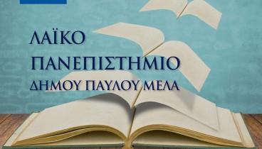 Νέος κύκλος μαθημάτων στο Λαϊκό Πανεπιστήμιο του δήμου Παύλου Μελά