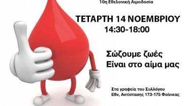 Εθελοντική αιμοδοσία από τους φαρμακοποιούς της Θεσσαλονίκης