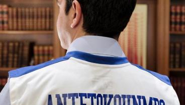 Ο Αλέξης Τσίπρας με φανέλα του Αντετοκούνμπο (photo)