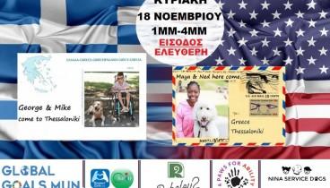 Ο πρώτος σκύλος βοηθός στον κόσμο θα συναντήσει τον πρώτο σκύλο βοηθό της Ελλάδας στη Θεσσαλονίκη