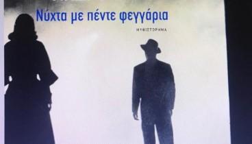 Μίμης Ανδρουλάκης: Η νύχτα με τα πέντε φεγγάρια...
