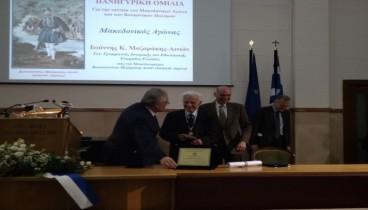 Αντεπιστέλλον μέλος της Εταιρείας Μακεδονικών Σπουδών ο Ι. K. Μαζαράκης - Αινιάν