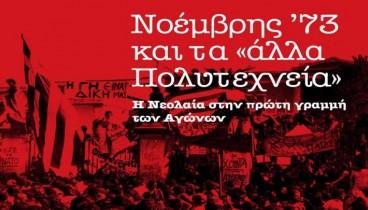 Έκθεση ντοκουμέντων για τον αντιδικτατορικό αγώνα