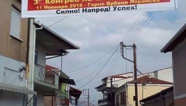"""Δήμαρχος Αμυνταίου: Χρυσαυγίτες διαμαρτύρονται για το συνέδριο του """"Ουράνιου Τόξου"""" στο Ξινό Νερό"""